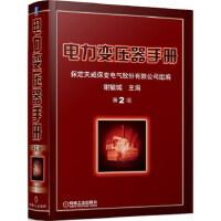 【正版现货】电力变压器手册 第2版 谢毓城 9787111469032 机械工业出版社