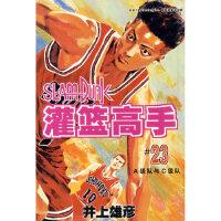 灌篮高手(23)(日)井上雄彦,邹宁长春出版社9787806649268