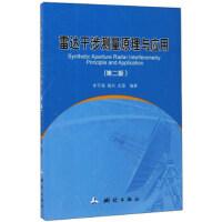 雷达干涉测量原理与应用(第2版)李平湘,杨杰,史磊测绘出版社9787503040245