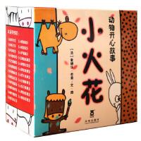 小火花(全套23册)