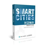 智慧城市 顶层设计与实践