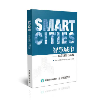 智慧城市 顶层设计与实践 智慧城市顶层设计的新方法、新体系、新实践