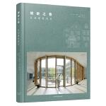 银龄之春――养老建筑设计