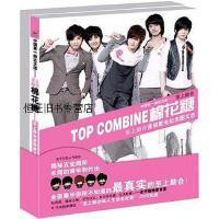【二手旧书8成新】棉花糖 至上励合 湖南人民出版社 9787543857032