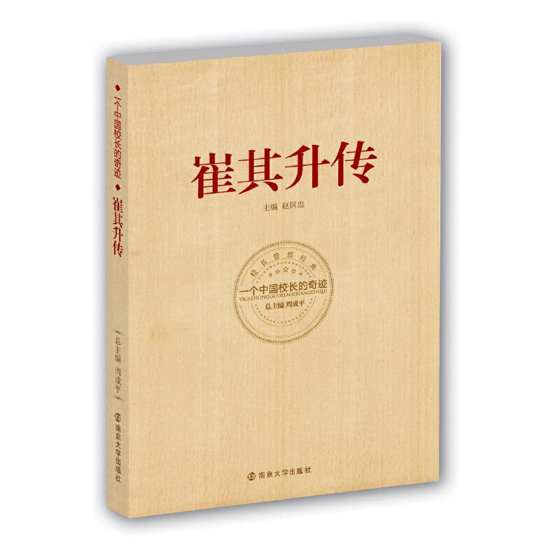中国著名校长经典研究 崔其升传---一个中国校长的奇迹 一个中国乡村校长的教育奇迹