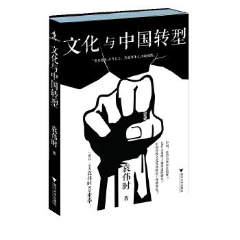 文化与中国转型(从来都不知道什么叫明哲保身的著名近代史专家、时评家袁伟时路见不平,再次祭出重拳!)