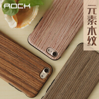 洛克 ROCK iPhone7手机壳超薄 苹果7 plus保护套实木硅胶防摔新款潮