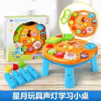 星月多功能玩具台/游戏桌宝宝早教益智音乐学习儿童玩具1-2岁