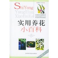 【二手旧书9成新】实用养花小百科 张绍民 吉林科学技术出版社 9787538426359