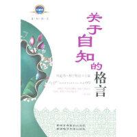 【旧书二手书9成新】关于自知的格言 阿迪力・穆罕默德 9787807444763 新疆美术摄影出版社