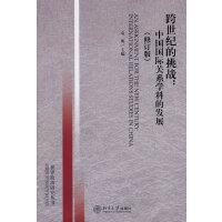 跨世纪的挑战:中国国际关系学科的发展(修订版)