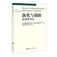 演化与创新经济学评论 第10辑