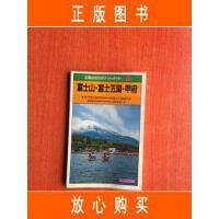 【二手旧书9成新】富士山・富士五湖・甲府(日文版)