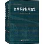 4折特惠 山西革命根据地史丛书 太岳革命根据地史+太行革命根据地史+晋绥革命根据地史 套装3册