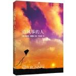 【正版新书直发】追风筝的人(1-9年级必读书单)此版本已售罄,请购买新版[美]卡勒德・胡赛尼(Khaled Hosse