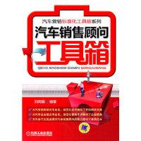 【新书店正版】汽车销售顾问工具箱刘同福著机械工业出版社9787111348917