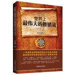 世界上最伟大的推销员智慧全书
