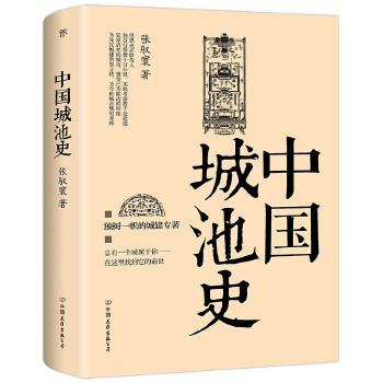 中国城池史 中国建筑历史宗师梁思成先生衣钵传人,独树一帜的城建专著