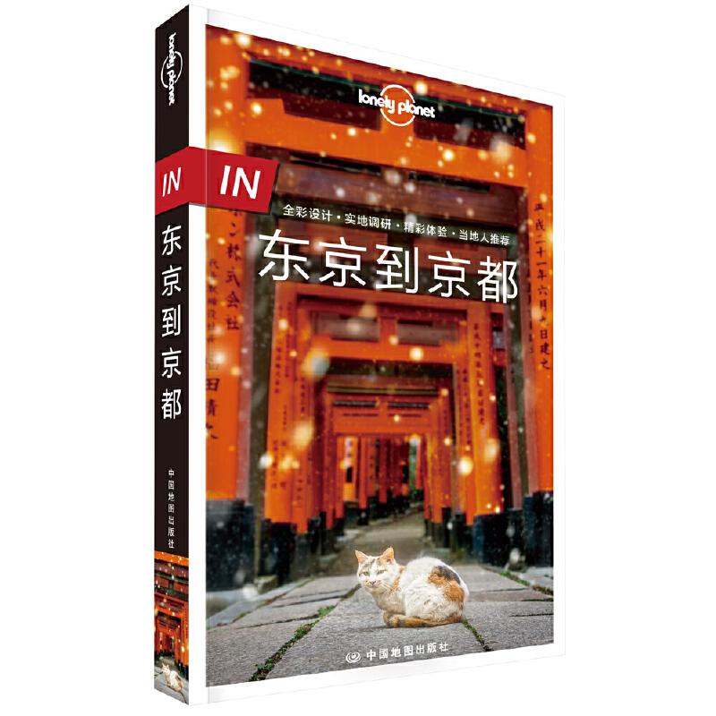 LP东京到京都-孤独星球Lonely Planet旅行指南系列-IN·东京到京都(第二版东京的繁华、京都的韵味、沿途的别样风情和关西独树一帜的气质。