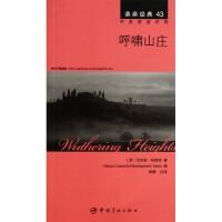 呼啸山庄(中英双语对照)/亲亲经典