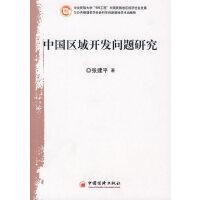 中国区域开发问题研究