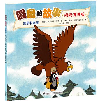 鼹鼠的故事(妈妈讲讲版):鼹鼠和老鹰