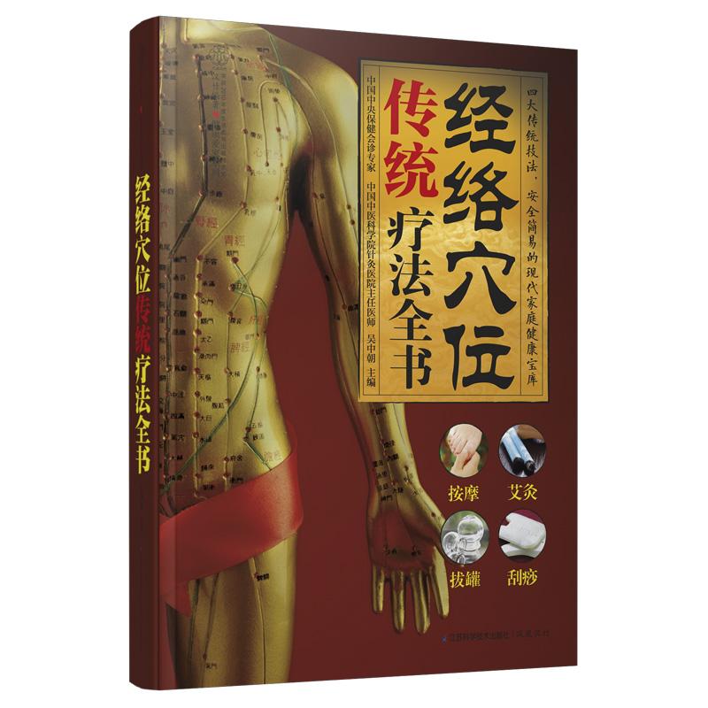 经络穴位传统疗法全书(汉竹) 按摩、艾灸、刮痧、拔罐全齐了,买1本=买4本