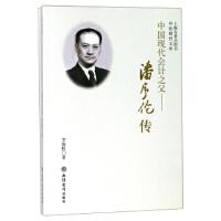 中国现代会计之父――潘序伦传