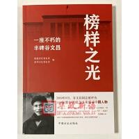 正版现货 榜样之光 ――一座不朽的丰碑谷文昌 中国方正出版社