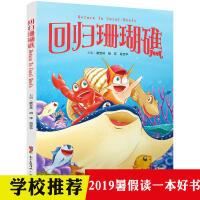 2019年暑假读一本好书回归珊瑚礁 廖宝林 胡菲 肖宝华编 6-12岁儿童文学童话故事海洋科普读物 小学生三四五六年级
