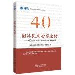 国际发展合作之路――中国对外援助40年
