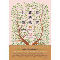 【二手旧书8成新】外婆家的橄榄树 [意]埃维塔・格雷科 中信出版集团 9787508696355