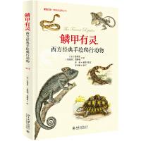 鳞甲有灵――西方经典手绘爬行动物