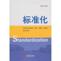 标准化:21世纪中国强企、强军、强国、富民的必由之路 张立江 9787509212622