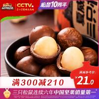 【三只松鼠_夏威夷果265g】零食坚果炒货干果奶油味送开口器