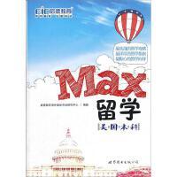MAX留学:美国本科(英汉对照) 启德教学教研中心