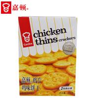 嘉顿(Garden) 鸡片 饼干 200g 盒装 原味 香蒜味 两种口味可选
