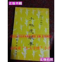 【二手9成新】少林连环拳杨少清110页84年9品杨少清不详