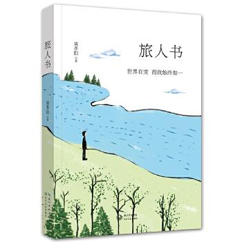 旅人书(2012年诺贝尔文学奖获得者莫言极力推荐之青年作家黄孝阳首部跨文体力作!世界在变,而我始终如一)