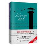 局外人 软精装 珍藏版(买中文版送法文版)