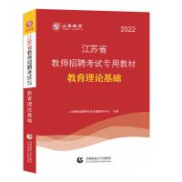 山香2021江苏省教师招考教材・教育理论基础