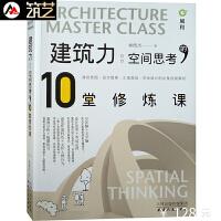 建筑力:空间思考的10堂修炼课 台湾注册建筑师执业资格考试辅导教材建筑设计基础理论书籍