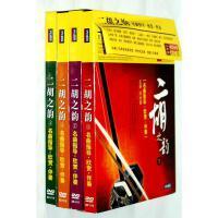 (4DVD+4CD)二胡之韵 王永德