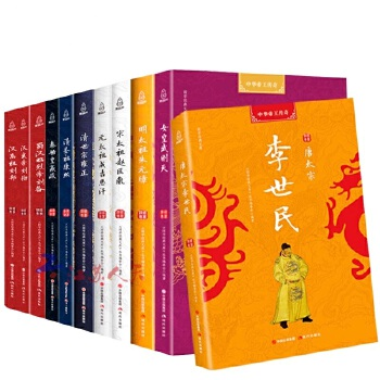 中华帝王传奇【共12册】长篇历史代表作 大汉帝国 系列长篇小说领袖政治人物 中国历代皇帝全传