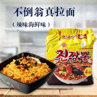 【包邮】韩国进口 不倒翁真拉面(辣味海鲜味) 方便面泡面 130g*4袋