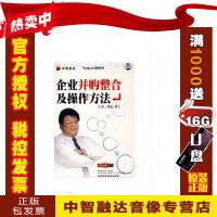 正版包票 企业并购整合及操作方法 徐沁讲座全集培训光盘 8VCD