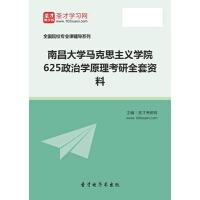 2021年南昌大学马克思主义学院625政治学原理考研全套资料汇编(含本校或名校考研历年真题、指定参考教材书笔记课后练习