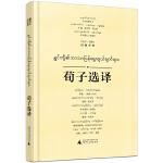 东方智慧丛书·荀子选译(汉缅对照)