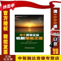 正版包票中小民营企业机制落地之道 6DVD赵云 视频音像光盘影碟片讲座