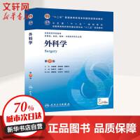 外科学(第8版) 人民卫生出版社